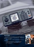 EADS TETRA - Key Touch magazine - Page 5