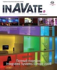Скачать журнал целиком в формате .pdf - InAVate