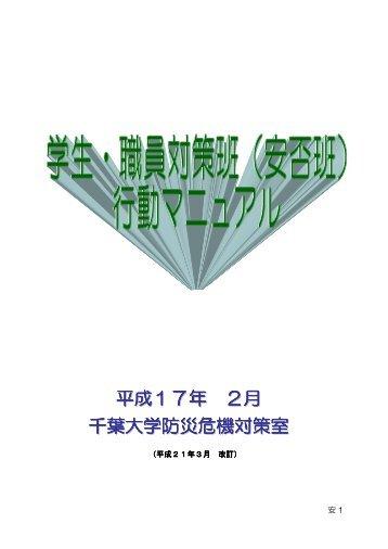安否班 - 千葉大学