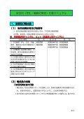 安否班 - 千葉大学 - Page 2