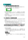 安否班 - 千葉大学 - Page 3