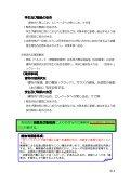 安否班 - 千葉大学 - Page 4