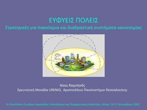 Ευφυείς πόλεις: Στρατηγικές για παγκόσμια και διαδραστικά ... - Urenio