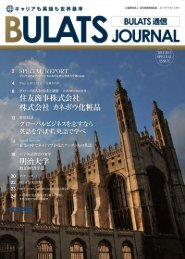 BULATS-Journal-2012-20132