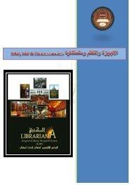 HW, SW & Accessories - ACML