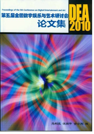 第五届全国数字娱乐与艺术研讨会(DEA'2010),杭州.