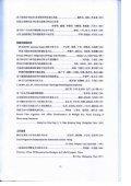 第五届全国数字娱乐与艺术研讨会(DEA'2010),杭州. - Page 3