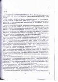 第五届全国数字娱乐与艺术研讨会(DEA'2010),杭州. - Page 5