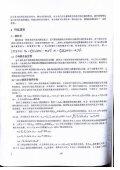 第五届全国数字娱乐与艺术研讨会(DEA'2010),杭州. - Page 6