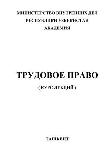 ТРУДОВОЕ ПРАВО - Академия МВД Республики Узбекистан
