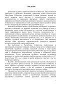 ТРУДОВОЕ ПРАВО - Академия МВД Республики Узбекистан - Page 4