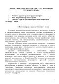 ТРУДОВОЕ ПРАВО - Академия МВД Республики Узбекистан - Page 6