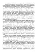 ТРУДОВОЕ ПРАВО - Академия МВД Республики Узбекистан - Page 7