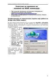 Упатство за промена на лозинка на ADSL конекција