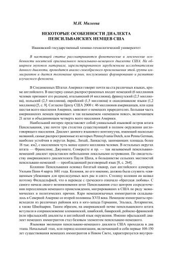 М.Н. Милеева НЕКОтОрЫЕ ОСОБЕННОСтИ ДИАЛЕКтА ...