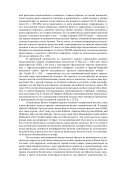 М.Н. Милеева НЕКОтОрЫЕ ОСОБЕННОСтИ ДИАЛЕКтА ... - Page 2