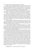 М.Н. Милеева НЕКОтОрЫЕ ОСОБЕННОСтИ ДИАЛЕКтА ... - Page 3