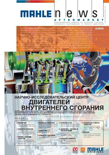 ДВИГАТЕЛЕЙ ВНУТРЕННЕГО СГОРАНИЯ - mahle.com