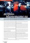 ДВИГАТЕЛЕЙ ВНУТРЕННЕГО СГОРАНИЯ - mahle.com - Seite 6