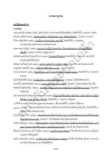 5. บรรณานุกรม - สถาบันพระปกเกล้า