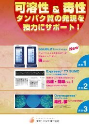 SoluBL21 コンピテントセル