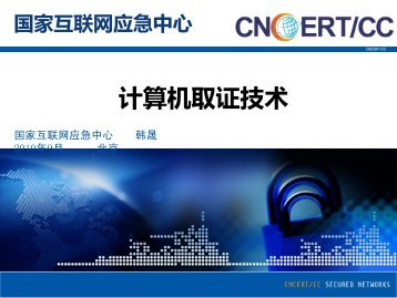 计算机取证技术 - 2010中国计算机网络安全年会- 国家互联网应急中心