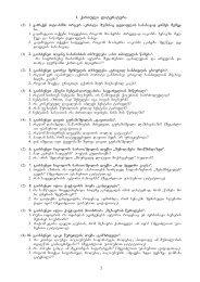 2 I. qarTuli literatura