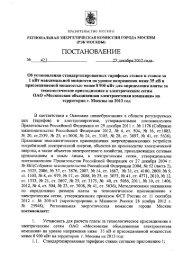 Постановление РЭК г. Москвы № 421 от 27.12.2012