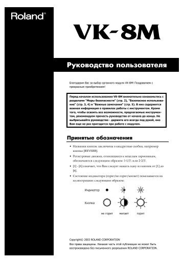vk-8m-rus.pdf - Roland