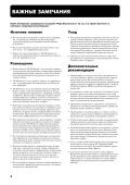 vk-8m-rus.pdf - Roland - Page 4