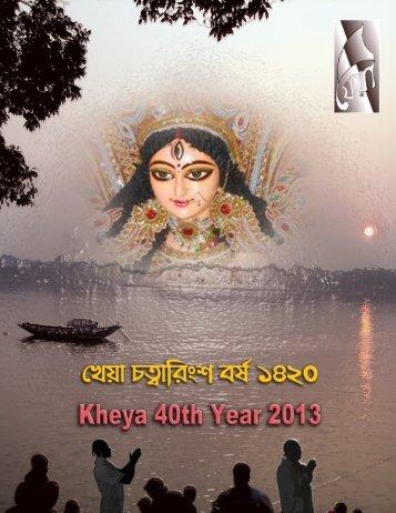 খেয়া - Kheya 2013 - BASC - Bengali Association of Southern ...