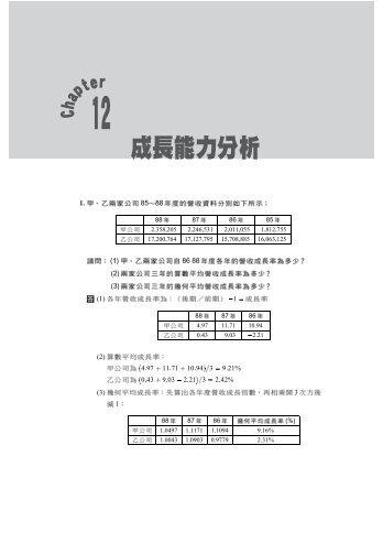 1. 85 88 (1) 86 88 (4.97 +11.71 + 10.94)/3 = 9.21% (0.43 +9.03 ;2.21 ...