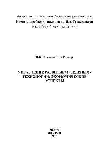 управление развитием «зеленых» технологий ... - ИПУ РАН