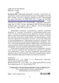 управление развитием «зеленых» технологий ... - ИПУ РАН - Page 2