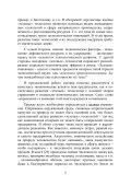 управление развитием «зеленых» технологий ... - ИПУ РАН - Page 7