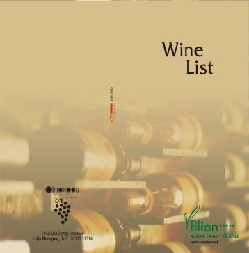 filion winelist 28,5X29 - Filion Suites Resort & Spa