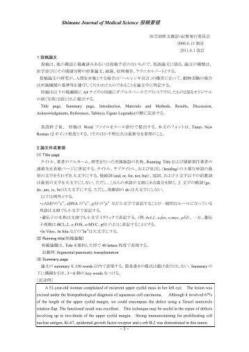 Shimane Journal of Medical Science 投稿要領 - 島根大学医学部