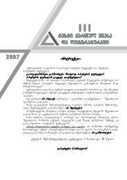 2007-3-kartuli-ena-da-literatura.pdf
