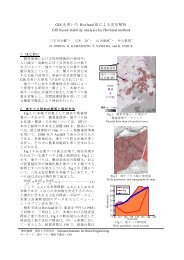 GIS を用いた Hovland 法による安定解析 GIS based stability analysis ...