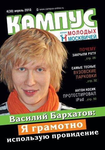 Скачать - Campus-online.ru