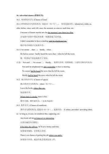 16. Adverbial clauses ( 状语从句) 16.1. 时间状语从句 (Clauses of ...