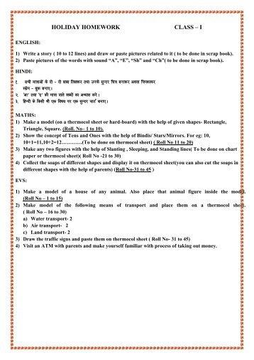 csi indirapuram holiday homework