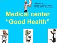 GOOD HEALTH IS ABOVE WEALTH - Вертикаль