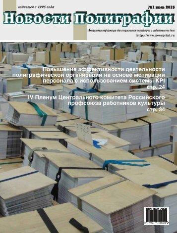 Новости Полиграфии №1(июль)/2013