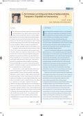 Issue 1, Volume III, April 2013 - Minda.co.in - Seite 3
