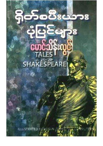 Free Myanmar E-Book - Myanmar Ebooks