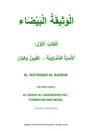 Translation of Al Watsiqah Al Baidha' Formation and Model © 2013