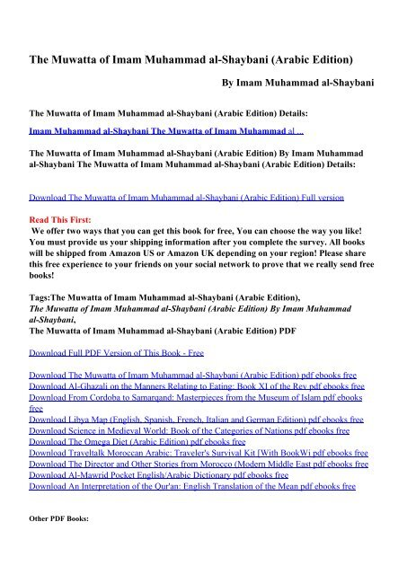 al muwatta en arabe gratuit
