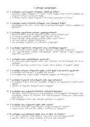 2 I. qarTuli literatura - Education.ge