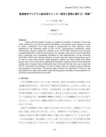 夏期留学プログラム参加者のフィラー使用と習得に関する一考察 1)